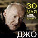 Легендарный Джо Кокер с концертом в Киеве!